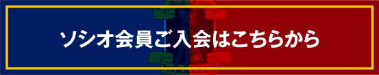 ソシオ入会